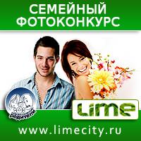 Семейный фотоконкурс в Новомосковске